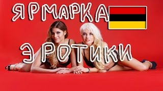 Немецкая порно ярмарка
