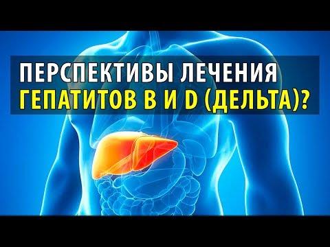 Перспективы лечения гепатитов B и D (Дельта)
