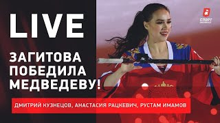 Перепалка Загитовой и Медведевой Космос Валиевой Судейство скандальное Кубок Первого канала
