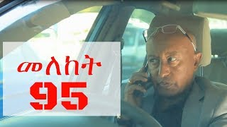 Meleket Drama - Part 95 (Ethiopian Drama)