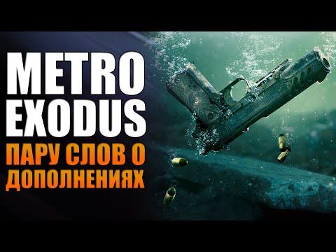 История Сэма и Два Полковника - пару слов о DLC для Metro Exodus