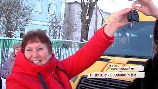 За знаниями – с комфортом: ученики Семеновской школы получили новый школьный автобус