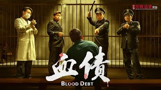 全能神教会纪录片 中国宗教迫害实录之八《血债》