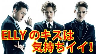 ELLYのキスは気持ちイイ!今市隆二(三代目JSoulBrothers)