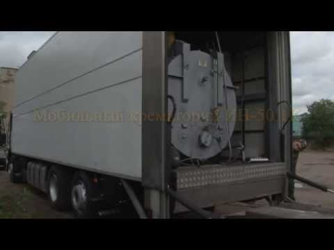Video: Mobile crematoriums used to incinerate bodies of Russian soldiers in Donbas