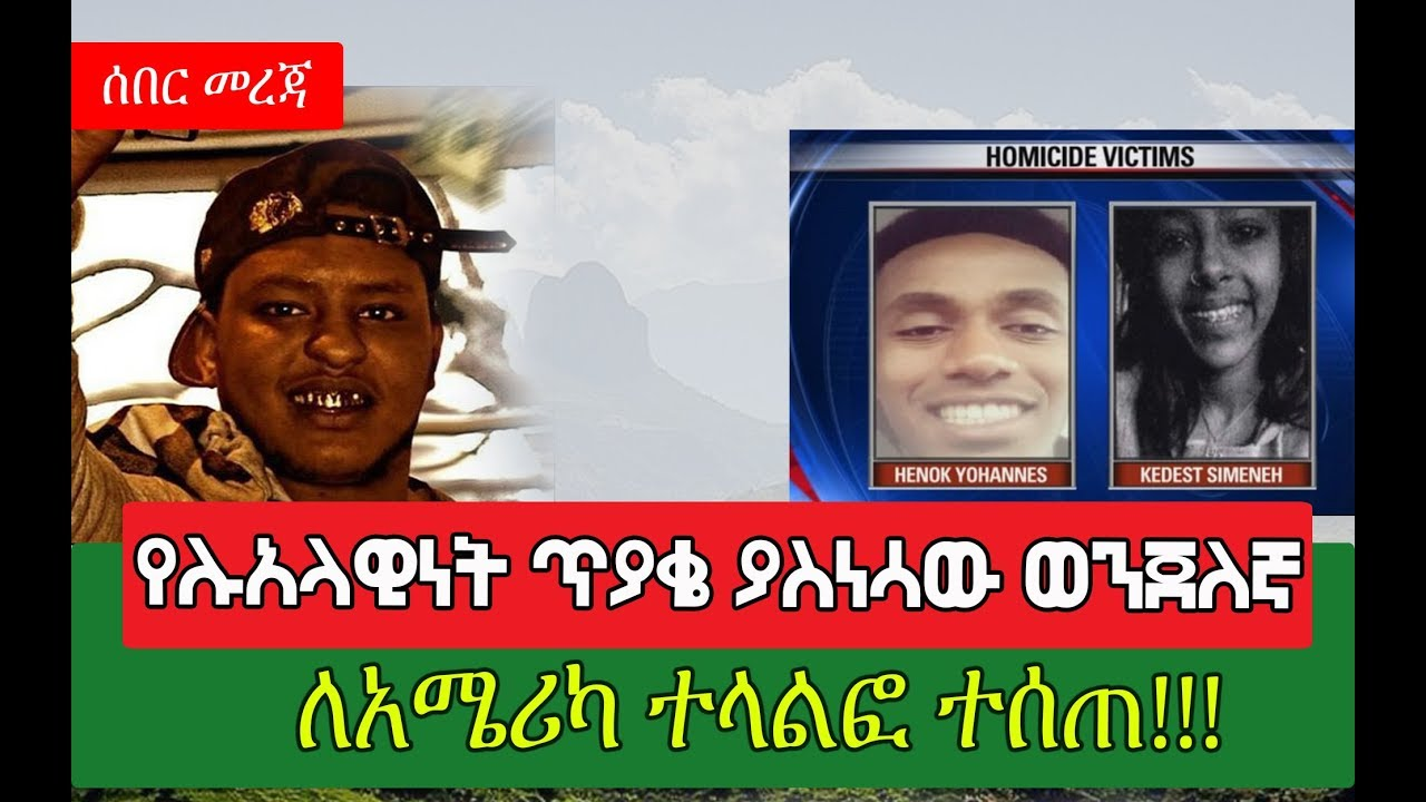 Gave The Wanted Yohannes Nessibu To United States Security Officials