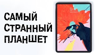 Очень странный iPad Pro 2018, Macbook Air и новый Mac Mini - итоги презентации Apple!