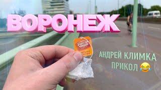 Воронеж (прикол) - Андрей Климка