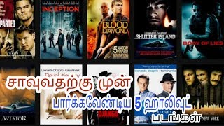 5 Hollywood Movies You Must Watch Before You Die | Tamil