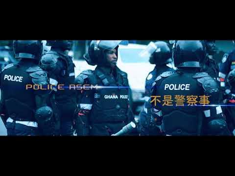Sarkodie - Police Asem Ft Jayso, Paedae, Shatta Wale, Kwaw Kese, Flowking Stone, Criss Waddle