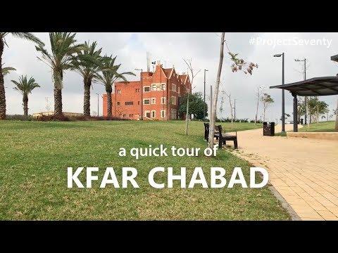 NINETEEN Of SEVENTY: Kfar Chabad - First Chassidic Village In Israel