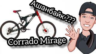 Обзор рамы Corrado mirage AMT 26 ( Ardis ) Стоит ли покупать ?