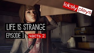 Life Is Strange Episode 1 🦋ЧАСТЬ 2 🦋 ДАР