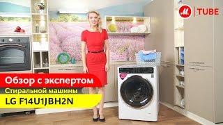 Видеообзор стиральной машины LG F14U1JBH2N с экспертом «М.Видео»(Стиральная машина LG с функцией обработки паром Подробнее – http://www.mvideo.ru/product-list?, 2016-02-06T13:29:01.000Z)
