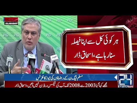 PML N Leaders press conference | part 1 | 11 July 2017 | 24 News HD