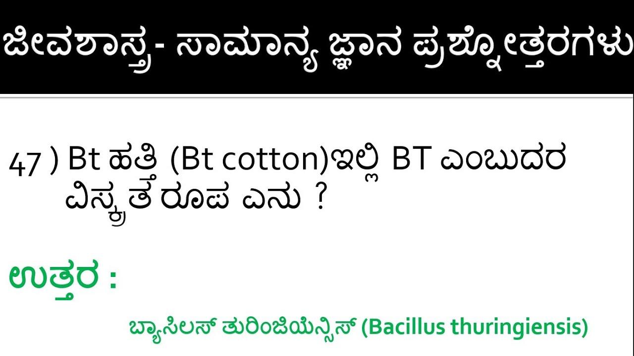 Biology Kannada - questions and answers l ಜೀವಶಾಸ್ತ್ರ l general science  question answer l ವಿಜ್ಞಾನ GK