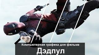 Компьютерная графика для фильма Дэдпул/VFX for Deadpool