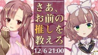 [LIVE] ユキミお姉ちゃんと推し語り