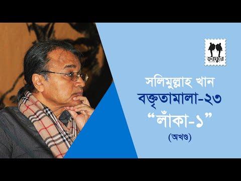 Salimullah Khan boktitamala full Part-23 | Lakan 1