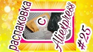Розпакування посилок з AliExpress №25