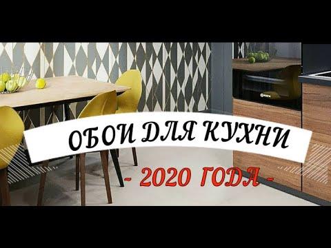 ОБОИ ДЛЯ КУХНИ 2020 ГОДА!!!!