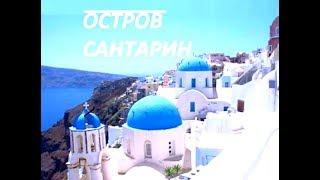 Gambar cover МЕЧТА МОЯ - ОСТРОВ САНТАРИН