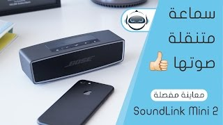 معاينة مفصلة لسماعة بوز المتنقلة - Bose SoundLink Mini 2
