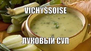 Луковый суп-пюре с кабачками.