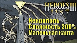 Герои III, 1 против 7 (в Команде), Маленькая карта, Сложность 200%, Некрополь