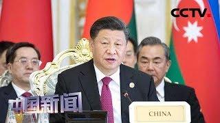 [中国新闻] 习近平结束对吉尔吉斯共和国 塔吉克斯坦共和国国事访问 并出席上海合作组织成员国元首理事会第十九次会议 亚洲相互协作与信任措施会议第五次峰会回到北京 | CCTV中文国际
