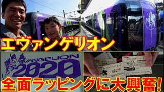 名鉄『エヴァンゲリオン』ミュースカイのラッピングが超カッコいい!エヴァ1DAYフリーきっぷで中部国際空港往復の旅