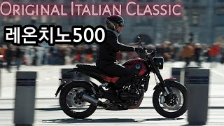 베넬레 레온치노500 Leoncino 500