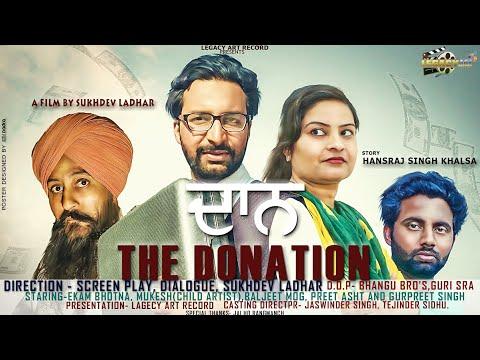 Daan-The Donation|ਦਾਨ-ਦੀ ਡੋਨੇਸ਼ਨ|Latest Punjabi Short Movie 2018|Legacy Art Record