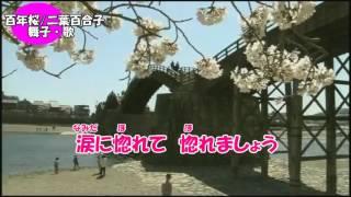 二葉百合子 - 百年桜