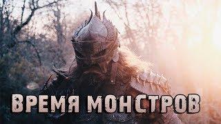 Фильм Время монстров — Русский трейлер (2019)