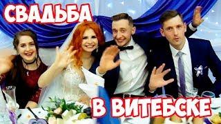 СВАДЬБА В ВИТЕБСКЕ 2018! Алена и Роман