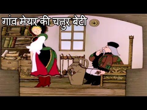 The Clever Daughter Of The Village Mayor | गांव मेयर की चतुर बेटी | Folk Tales | Kids Stories Hindi