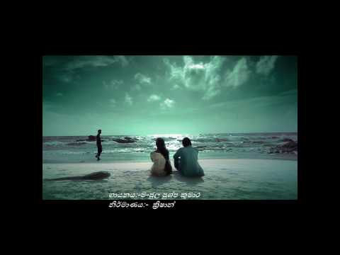 Hitha hadaganna puluwannam....By Manjula pushpa kumara (sinhala new sad song)