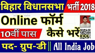 How To FIll Bihar Vidhan Sabha Group D Online Form 2018 | Step by Step In Hindi