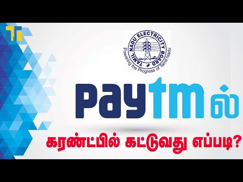 How to pay TNEB bill payment online using PayTM? |  Tamil Today