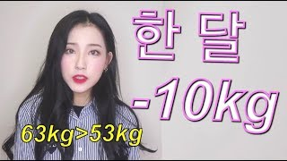 [ENG]한달동안 -10kg 이렇게 하세요~! 다이어트 비법&꿀팁 공개! how to lose 10kg weight in a month diet [TENCY]