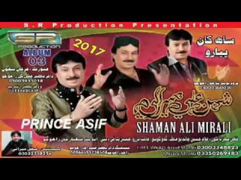 Jadhain Yaad Sajan SHAMAN ALI MIRALI NEW ALBUM 3 2017