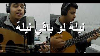 عبدالرب ادريس - ليلة لو باقي ليلة (عزف وغناء عبدالعزيز المسباح)