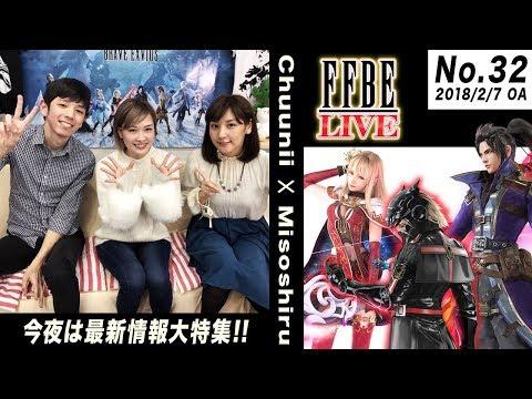 【FFBE LIVE No.32】FFBE最新情報大特集!!【ちゅうにーxみそしる】 - YouTube