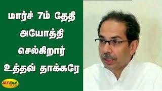 மார்ச் 7ம் தேதி அயோத்தி செல்கிறார் உத்தவ் தாக்கரே | Uddhav Thackeray