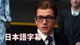 デレクの予告:映画『Kingsman the secret service』 予告編2 芹澤まこ 動画 2