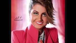 اغنية شما حمدان - ليش تسال / Shama Hemdan - Lesh Tes'al
