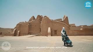 At-Turaif District in ad-Dir'iyah (Saudi Arabia)