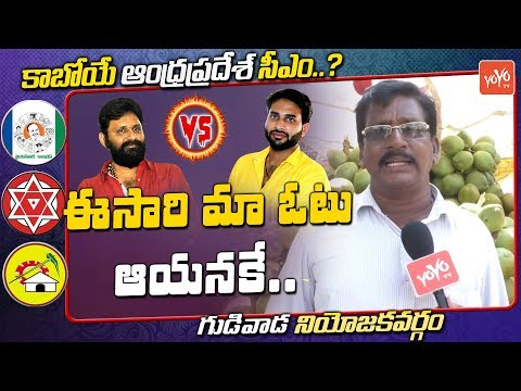 Kodali Nani Vs Devineni Avinash | Gudivada Public Talk | AP Elections 2019 | YOYO TV Channel