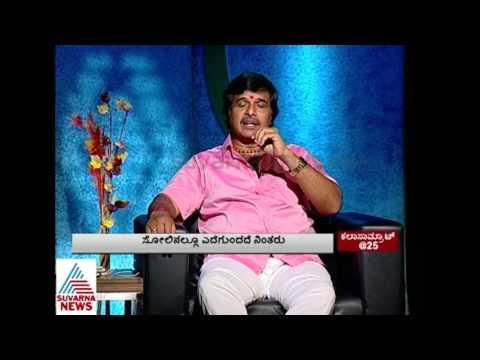 Kalasamrath @25 Special Program With S Narayan Part 3